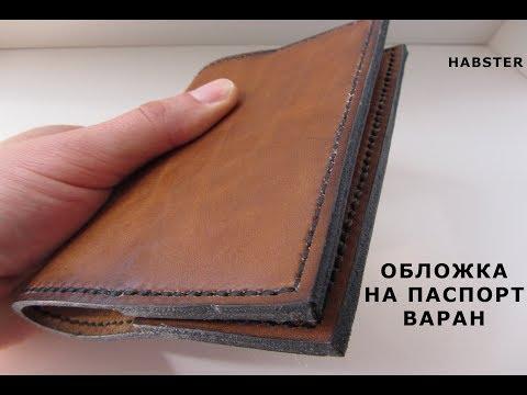 Обложка на паспорт  ВАРАН