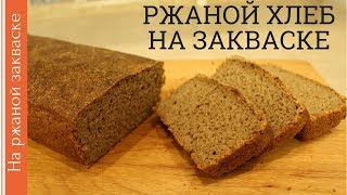 Ржаной хлеб на закваске из ржаной цельнозерновой муки | ПРОСТОЙ РЕЦЕПТ в домашних условиях, подробно