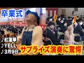 【卒業式ドッキリ】小学生が絶叫ww⁉️😲ガチサプライズでピアノ演奏してみたら...【YELL/紅蓮華/3月9日】