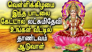Powerful Mahalakshmi Bhati Padal | Sree mahalakshmi Tamil Padalgal | Best Tamil Devotional Songs