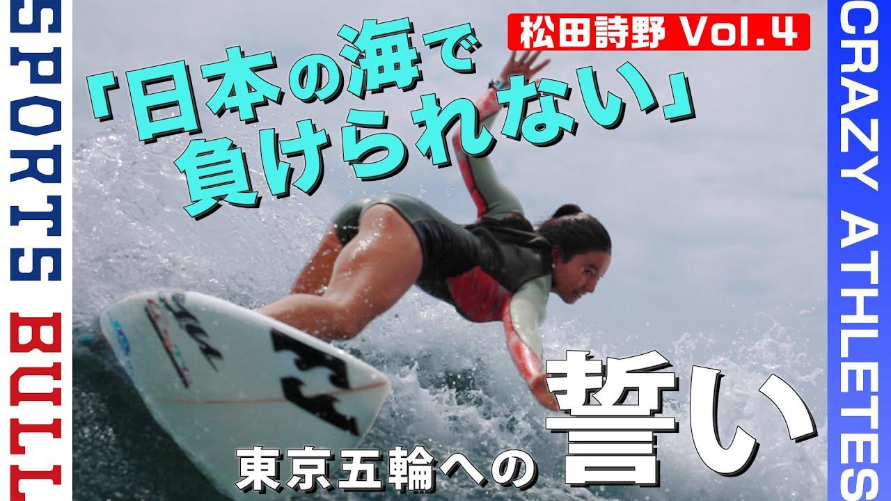 詩野 松田 松田詩野のビキニ画像や体幹トレーニングは?父親母親と経歴学歴は?