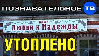 УТОПЛЕННОЕ кафе Любви и Надежды. Сергиев Посад (Познавательное ТВ, Артём Войтенков)
