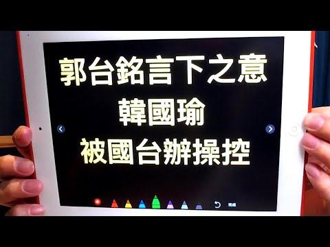 飛碟聯播網《飛碟晚餐 陳揮文時間》2019 06 12 (三) 韓被操控? 若拿不出證據 郭應退選致歉