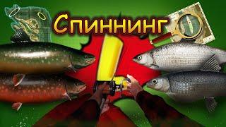 СПИННИНГ Русская рыбалка 4