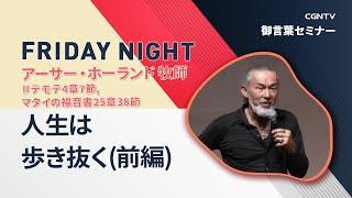 日本CGNTV `御言葉セミナー FRIDAY NIGHT` - 198編 -