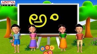 Telugu Alphabets Kids Animation Nursery Rhymes -Telugu Aksharamala