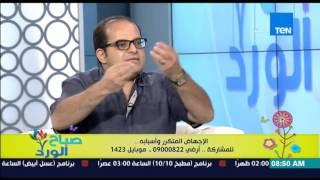 صباح الورد - د/شوقى رشوان يوضح ما هو