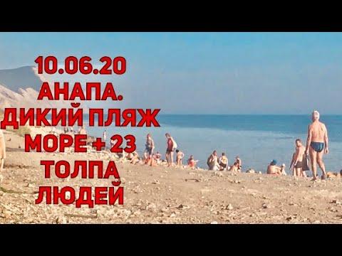 АНАПА: ТОЛПА НАРОДА НА ДИКОМ ПЛЯЖЕ. ЖАРА 10.06.20