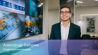 Александр Бабурин. Гений нано-инженерии. 12+