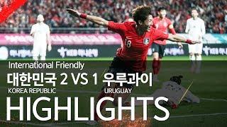 대한민국 VS 우루과이 : 친선경기 하이라이트 - 2018.10.12