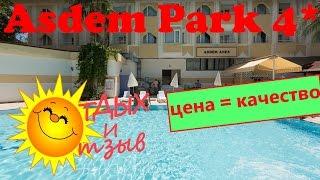 Отзыв об отеле Asdem Park 4* (Турция, Кемер). Обзор отеля!