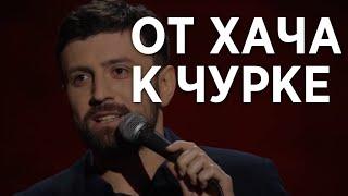 От хача к чурке - Тимур Каргинов - ОБЗОР - МятаМята #8