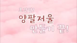[초4 과학] 초간단! 양팔저울만들기