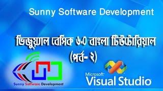 visual studio 6 bangla tutorial part 2 setup 1