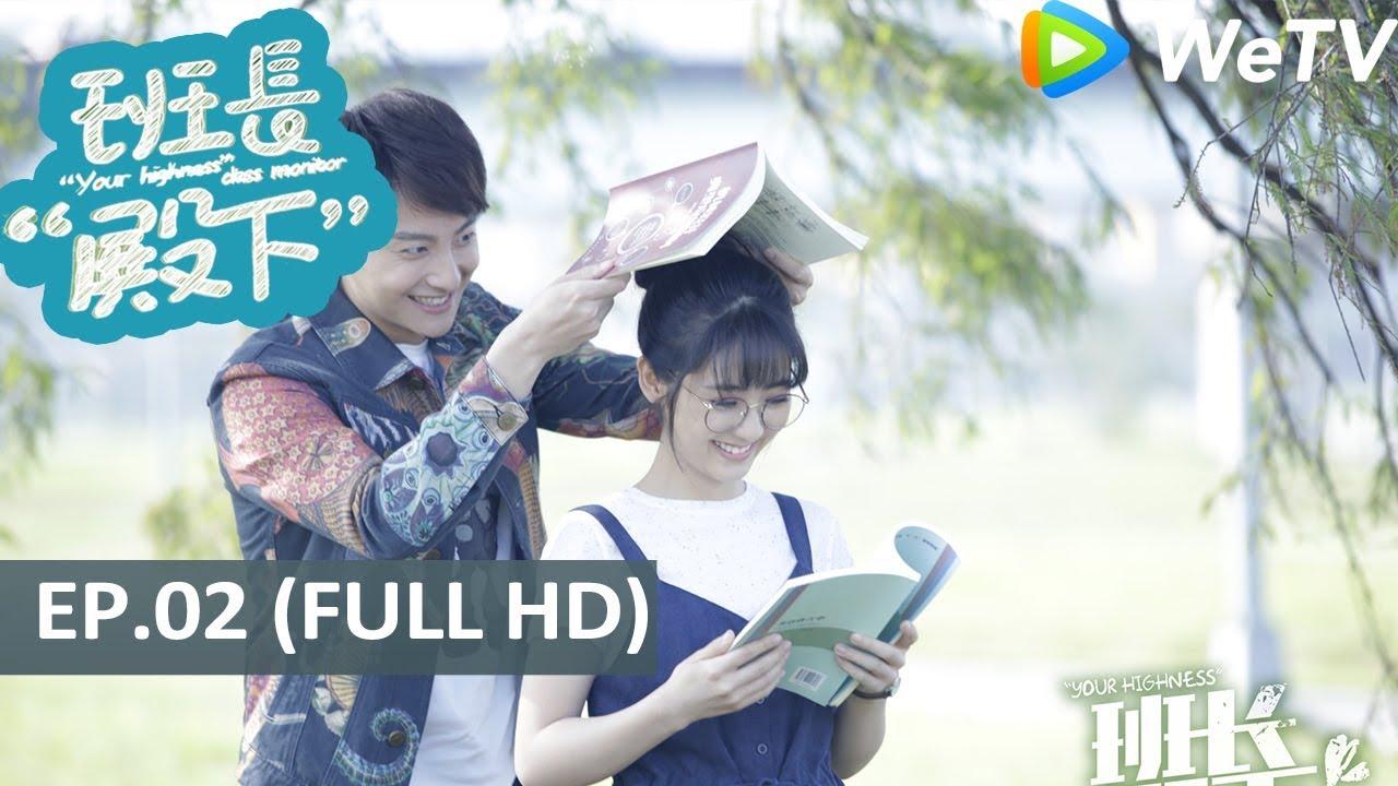 ซีรีส์จีน | หัวหน้าห้องที่รัก (Your Highness,The Class Monitor) | EP.2 Full HD | WeTV