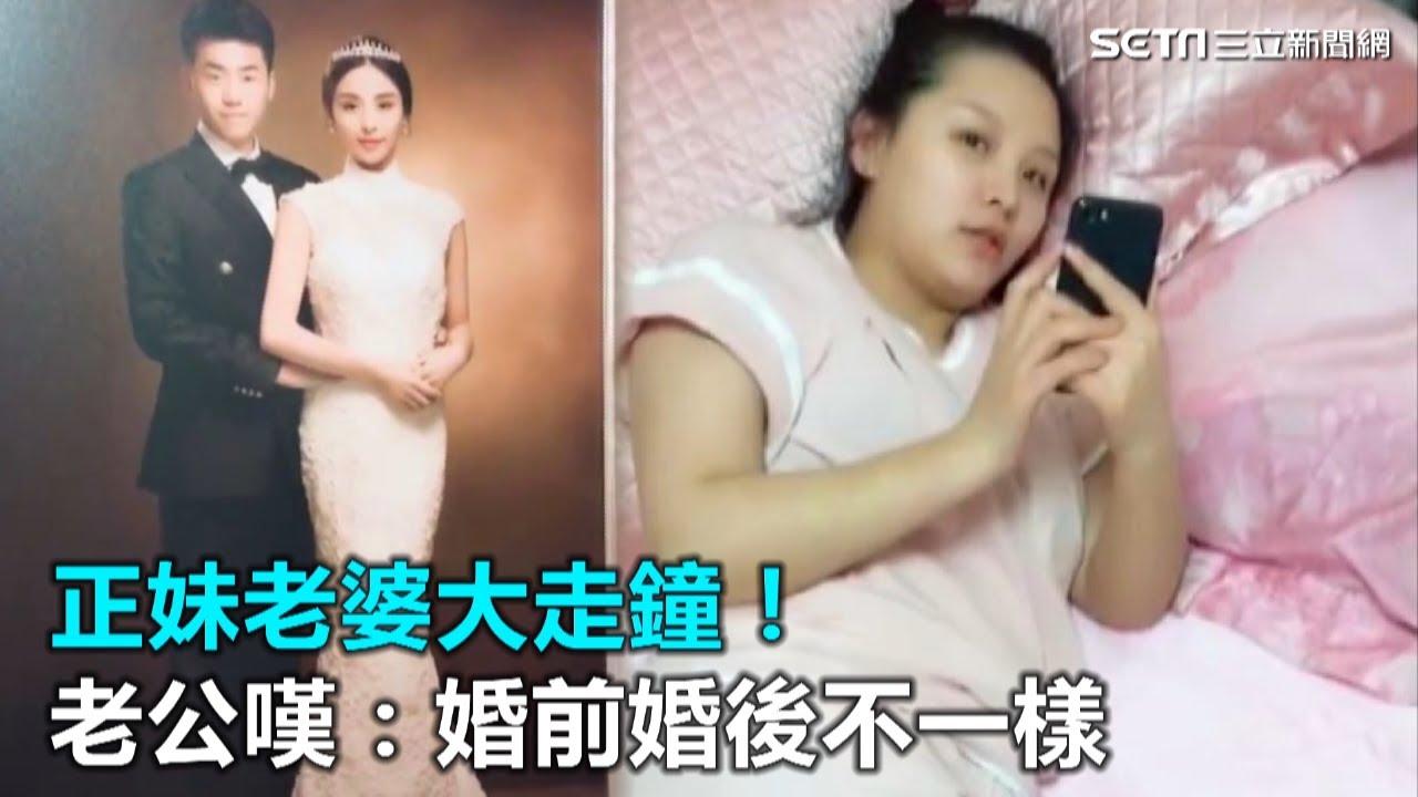正妹老婆大走鐘!老公嘆:婚前婚後不一樣|三立新聞網SETN.com