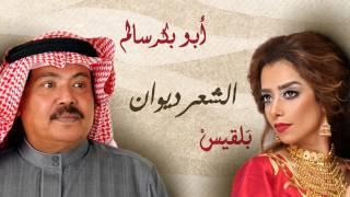 بلقيس و أبو بكر سالم - الشعر ديوان (النسخة الأصلية) | Balqees & Abu Bakr Salem