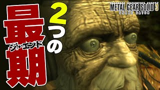#10【MGS3実況】衝撃的な2つの結末!完全初見でジ・エンド戦!【METAL GEAR SOLID3】