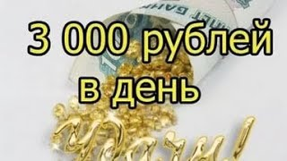 Бесплатная программа для заработка денег от 3000 рублей в день