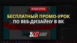 Бесплатный промо-урок по веб-дизайну во ВКонтакте