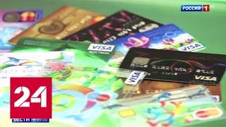 мошенники и банковская карта