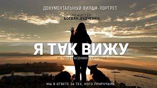 Ксения Райкова - Я ТАК ВИЖУ/Документальный фильм-портрет/2016