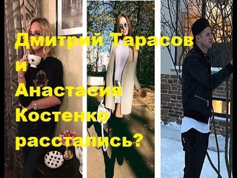 видео: Дмитрий Тарасов и Анастасия Костенко расстались?