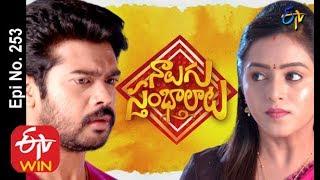 Naalugu Sthambalata| 18th November 2019  | Full Episode No 253 | ETV Telugu