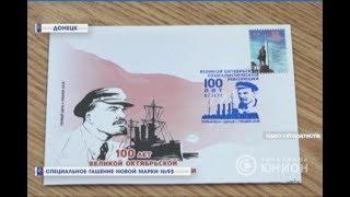 Советские лозунги, хода пенсионеров и марка с Лениным - 100-летие Октябрьской революции на Донбассе