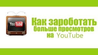 Как заработать больше просмотров на YouTube