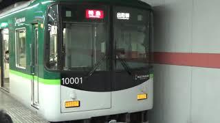 京阪電車10000系 10001・10002編成集