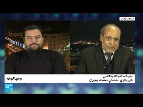 حزب العدالة والتنمية المغربي.. هل يطوي العثماني صفحة بن كيران؟  - نشر قبل 57 دقيقة