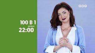 100 в 1 - в 22:00 на канале ТЕТ