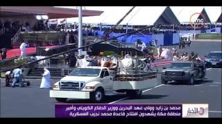 الأخبار - محمد بن زايد وولي عهد البحرين ووزير الدفاع الكويتي وأمير مكة يشهدون افتتاح قاعدة محمد نجيب
