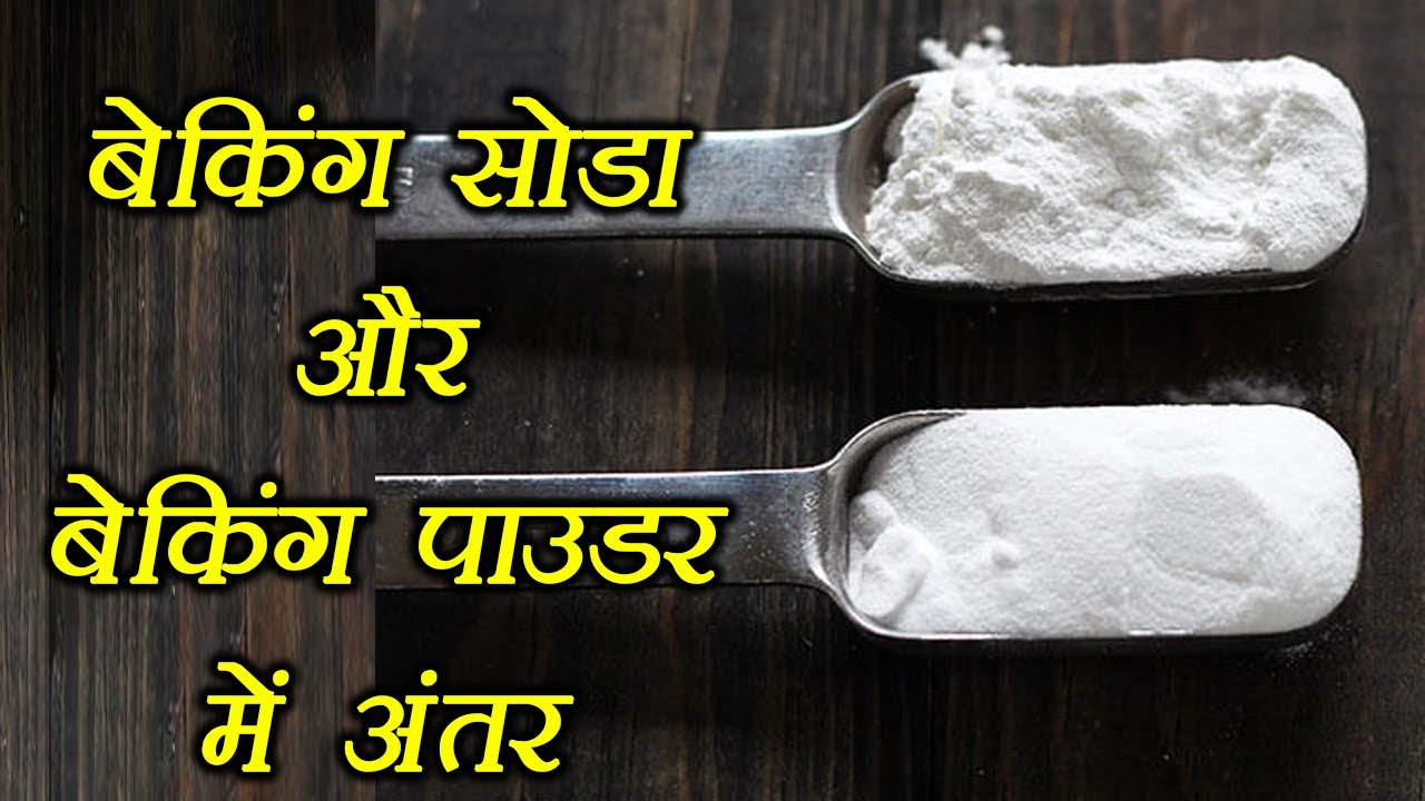 Baking Soda Baking Powder Know Difference ज न