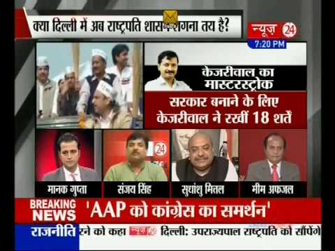 AAP Puts Ball in Big Parties' Courts with 18-Point Charter of Demands (News24 14-12-13)