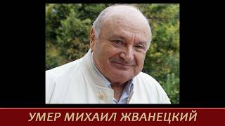 Умер Михаил Жванецкий-Пятница 6 ноября 2020