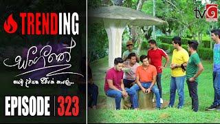Sangeethe | Episode 323 15th July 2020 Thumbnail