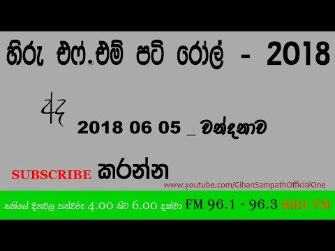 Hiru FM : Pati Roll — 2018 06 05 - Wandanaawa - වන්දනාව
