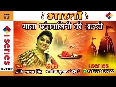 Navratri Special!!Jai Maa Vaishnodevi | Bhakti Geet
