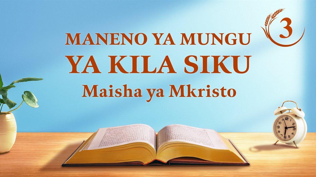 Maneno ya Mungu ya Kila Siku | Kurejesha Maisha ya Kawaida ya Mwanadamu na Kumpeleka Kwenye Hatima ya Ajabu | Dondoo 3