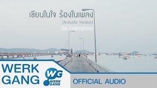 เขียนในใจ ร้องในเพลง (Acoustic Version) - DA Endorphine [Official Audio]