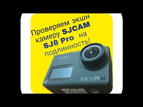 Проверка экшн камеры SJCAM SJ8 Pro на подлинность