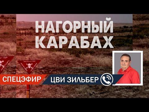 Нагорный Карабах после войны. Разминирование