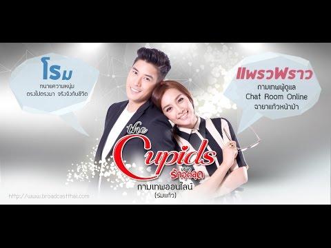 The Cupids : Kammathep Online Ep. 1 Full