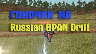 Гонки на - Russian BPAN Drift  GTA: CR:MP