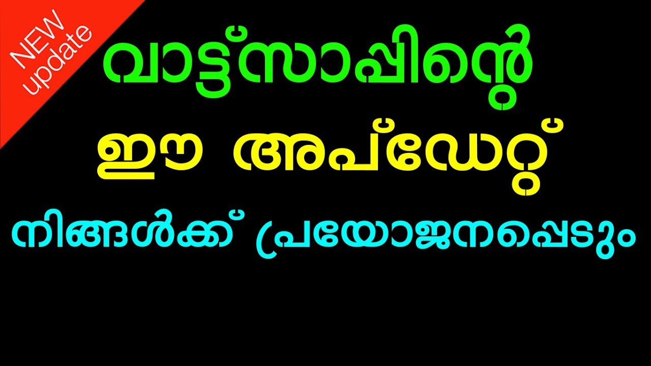 Whatsapp latest useful update January 2019 | Tech One Malayalam Video
