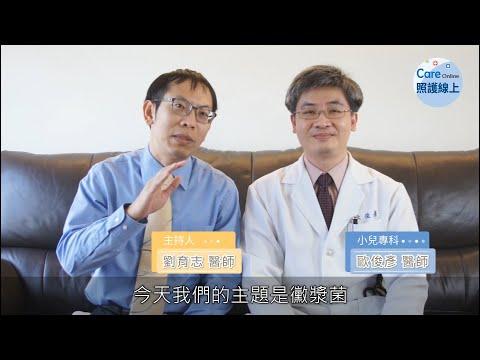 傳染性高、咳很久的黴漿菌肺炎