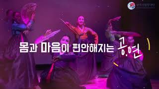 [광주시립창극단 수시공연] 힐링 국악한마당