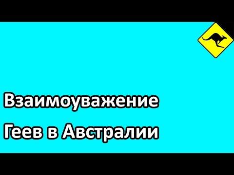знакомства с геями иностранцами знающие русский язык